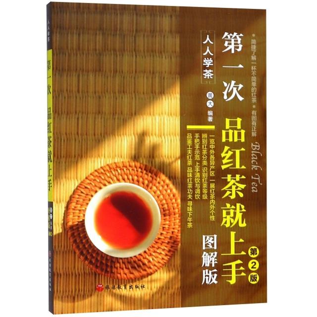 第一次品红茶就上手(
