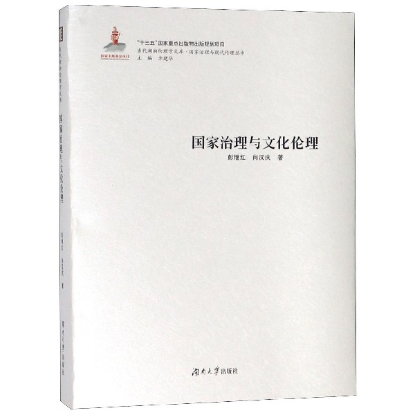 國家治理與文化倫理(精)/國家治理與現代倫理叢書/當代湖湘倫理學文庫