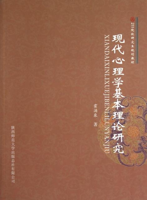 現代心理學基本理論研究(211院校研究生規劃教材)