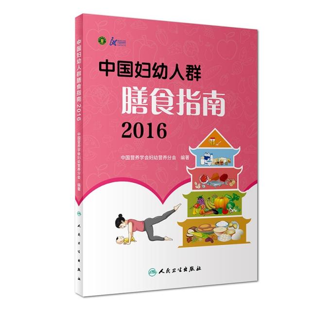 中國婦幼人群膳食指南(2016)