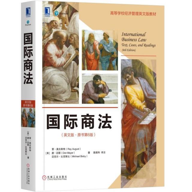 國際商法(英文版原書第6版高等學校經濟管理英文版教材)