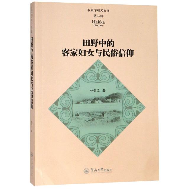 田野中的客家婦女與民俗信仰/客家學研究叢書