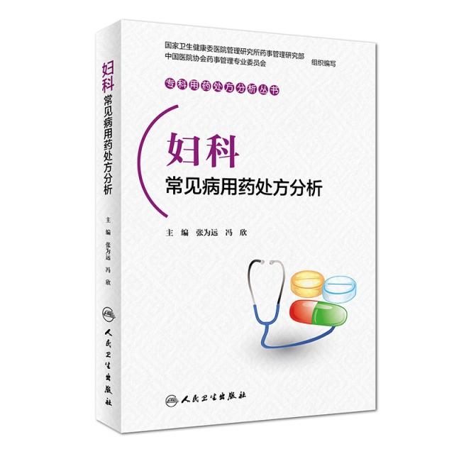 婦科常見病用藥處方分析/專科用藥處方分析叢書