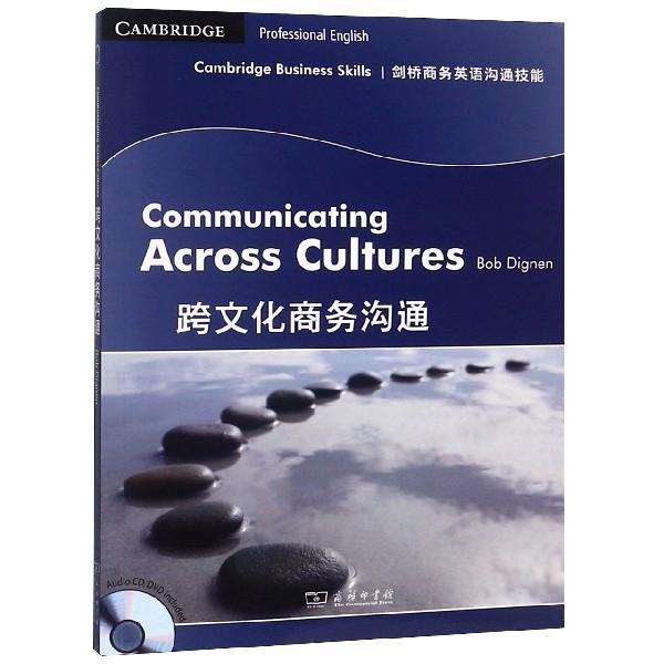 跨文化商務溝通(附光盤)/劍橋商務英語溝通技能