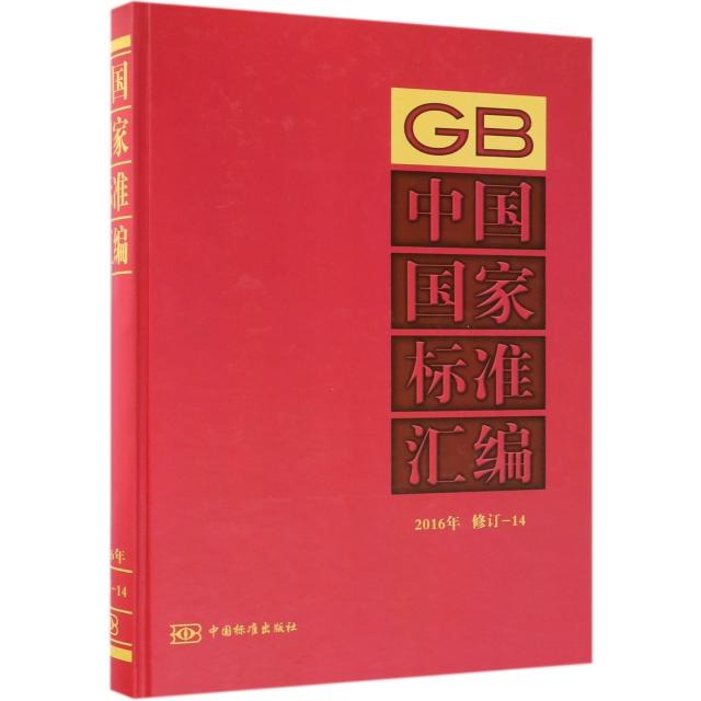 中國國家標準彙編(2016年修訂-14)(精)
