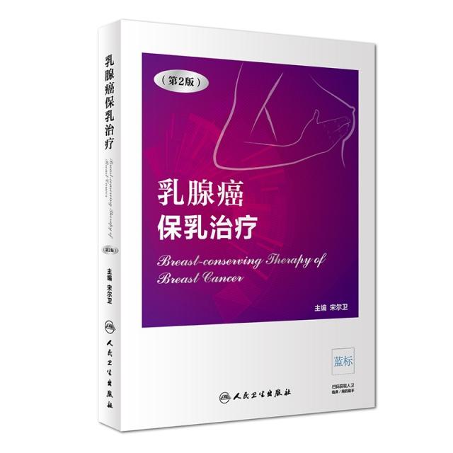 乳腺癌保乳治療(第2版)