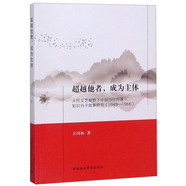 超越他者成為主體(人民文藝視野下中國當代作家知識分子敘事研究1949-1966)