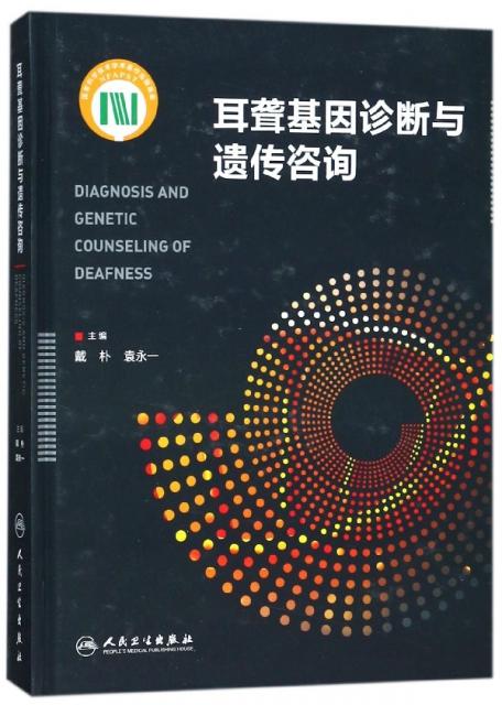 耳聾基因診斷與遺傳咨詢(精)
