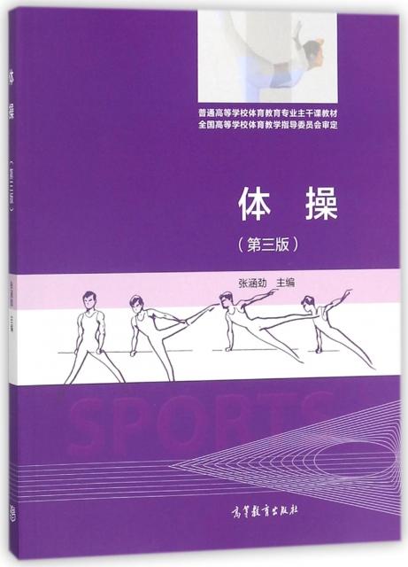 体操(第3版普通高等