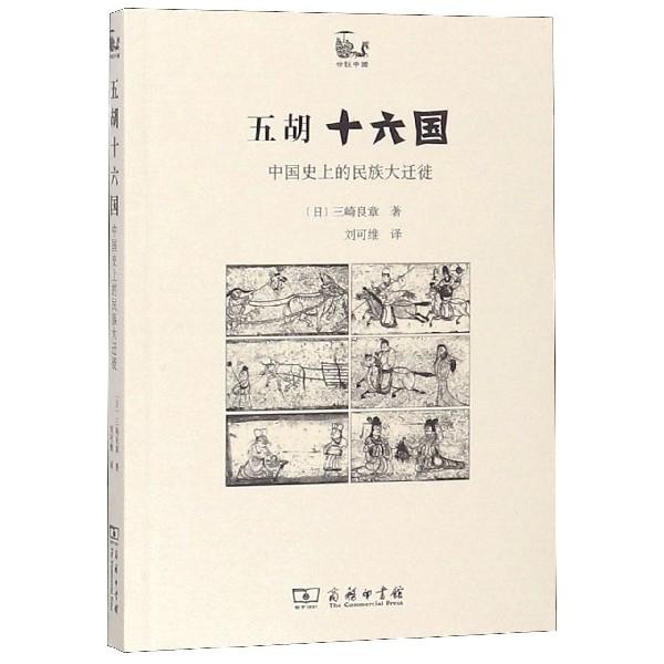 五胡十六國(中國史上的民族大遷徙)/世說中國