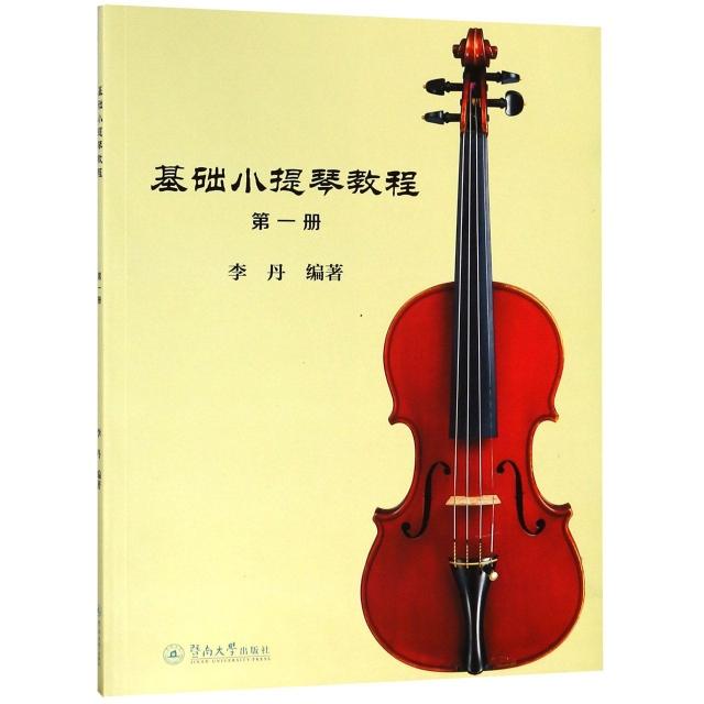 基礎小提琴教程(1)