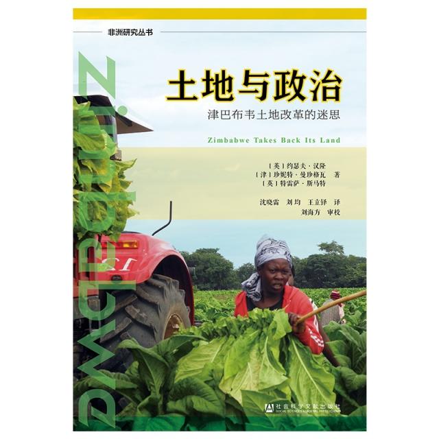 土地與政治(津巴布韋土地改革的迷思)/非洲研究叢書