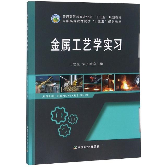 金屬工藝學實習(普通高等教育農業部十三五規劃教材)