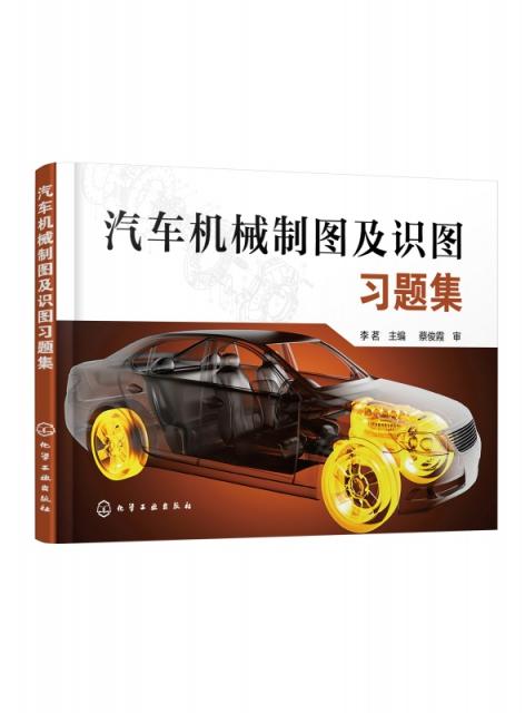 汽車機械制圖及識圖習題集