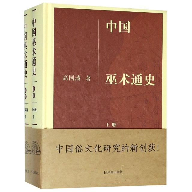 中國巫術通史(上下)