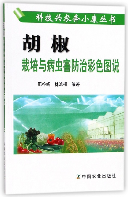 胡椒栽培與病蟲害防治