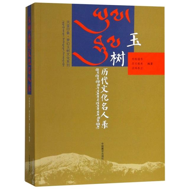 玉樹歷代文化名人錄(藏漢)/天堂印像夢幻玉樹文化繫列