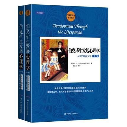 伯克畢生發展心理學(第4版)(套裝2冊)