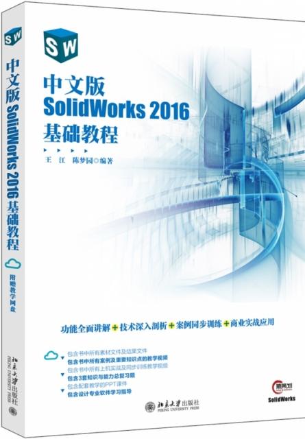 中文版SolidWorks2016基礎教程