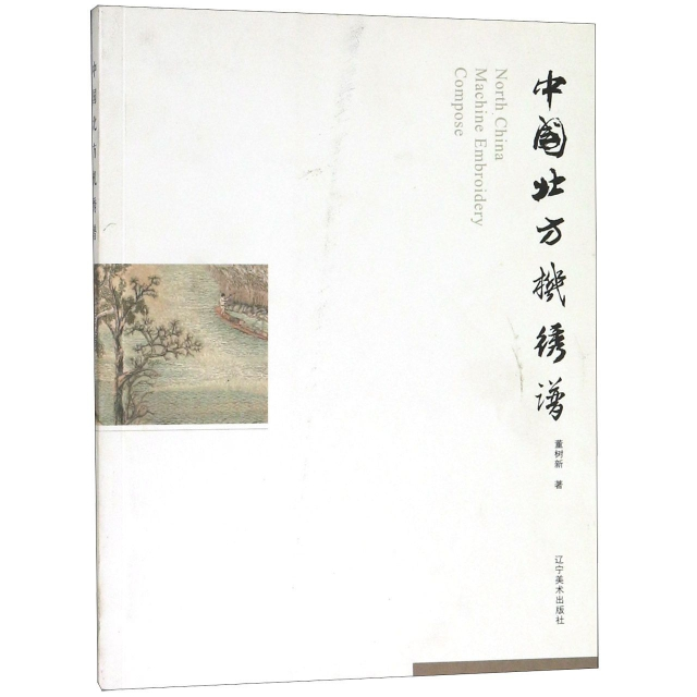 中國北方機繡譜