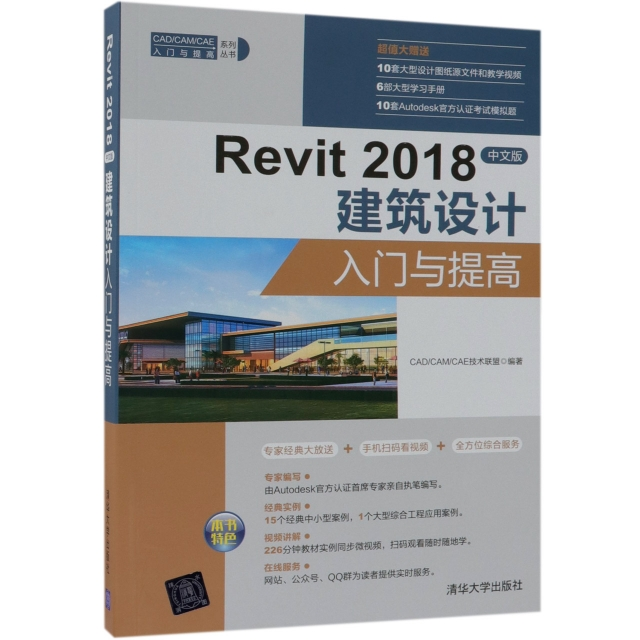 Revit2018中文版建築設計入門與提高/CADCAMCAE入門與提高繫列叢書