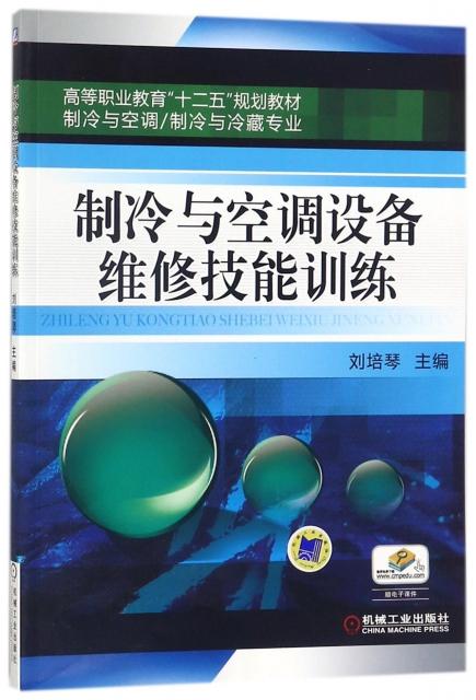 制冷與空調設備維修技能訓練(制冷與空調制冷與冷藏專業高等職業教育十二五規劃教材)