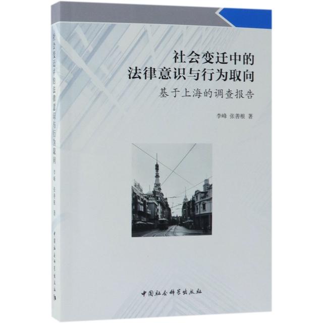 社會變遷中的法律意識與行為取向(基於上海的調查報告)