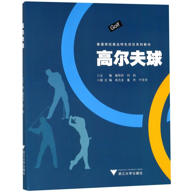 高爾夫球(普通高校奧運特色項目繫列教材)