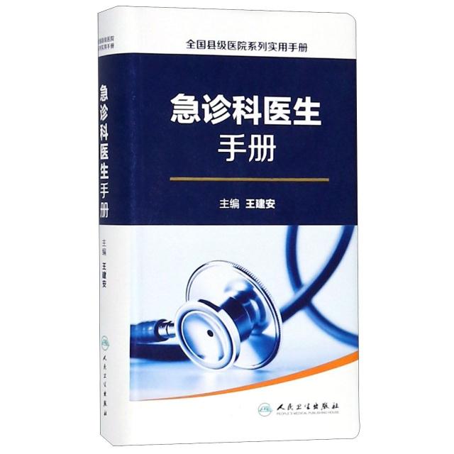 急診科醫生手冊/全國縣級醫院繫列實用手冊
