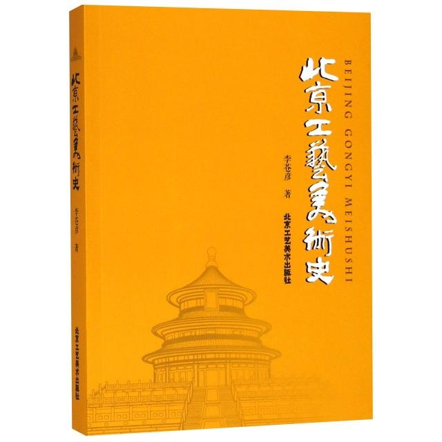 北京工藝美術史