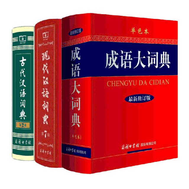 現代漢語詞典&古代漢語詞典&成語大詞典 共3冊