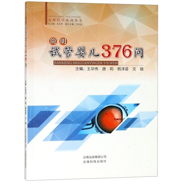 簡明試管嬰兒376問/實用醫學繫列叢書