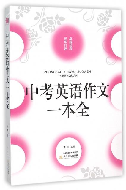 中考英語作文一本全