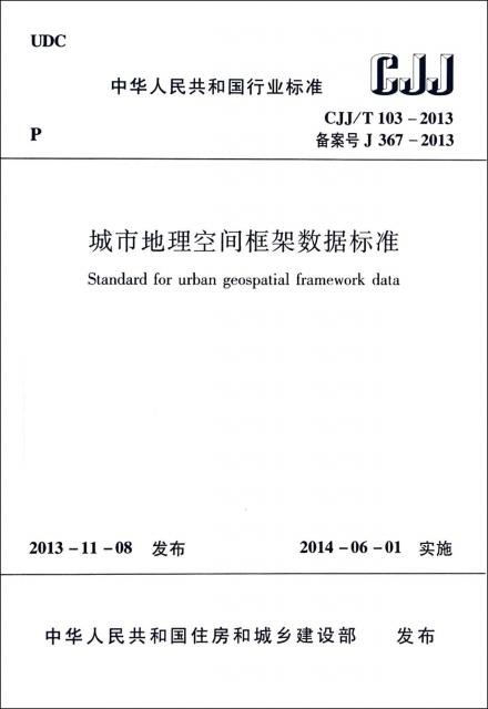 城市地理空間框架數據標準(CJJT103-2013備案號J367-2013)/中華人民共和國行業標準