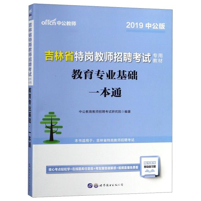 教育專業基礎一本通(2019中公版吉林省特崗教師招聘考試專用教材)