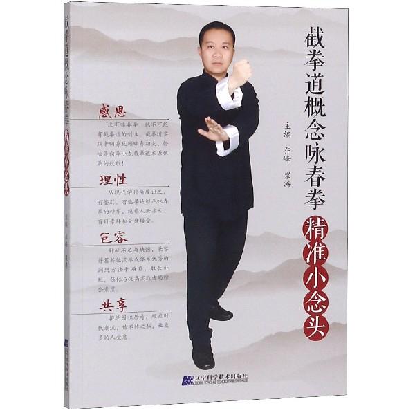 截拳道概念詠春拳(精準小念頭)