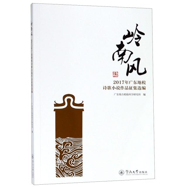 嶺南風(2017年廣東地稅詩歌小說作品征集選編)