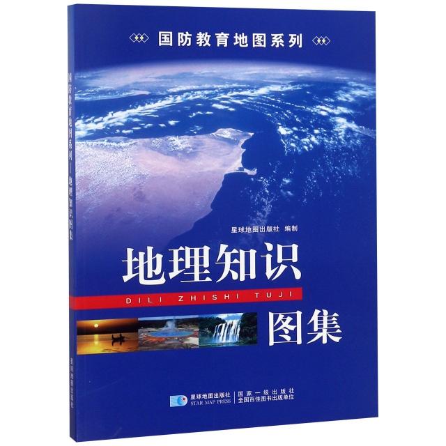 地理知識圖集/國防教育地圖繫列