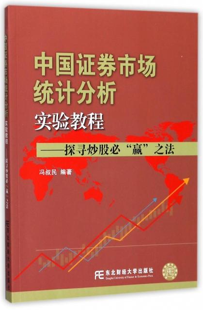 中國證券市場統計分析實驗教程--探尋炒股必贏之法(附光盤)