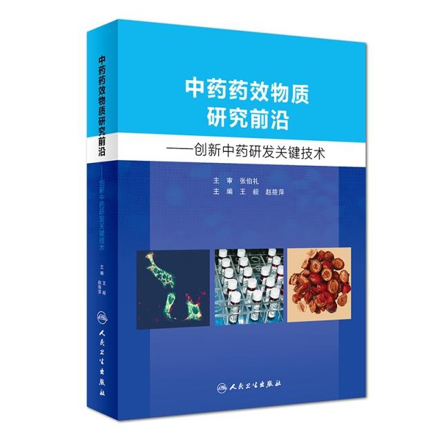 中藥藥效物質研究前沿--創新中藥研發關鍵技術(精)