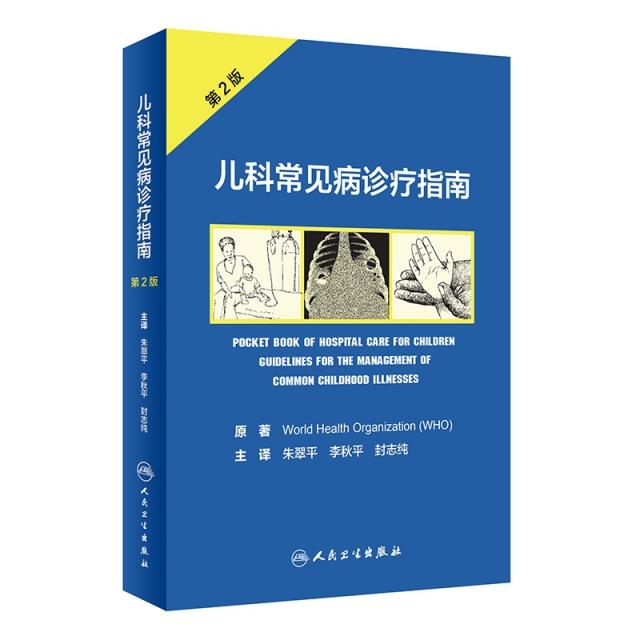 兒科常見病診療指南(第2版)