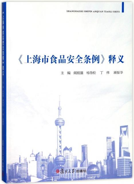 上海市食品安全條例釋義