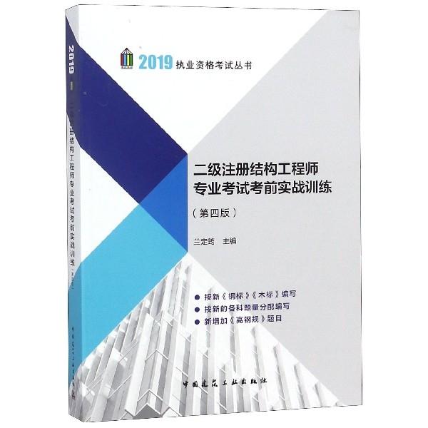 二級注冊結構工程師專業考試考前實戰訓練(第4版)/2019執業資格考試叢書