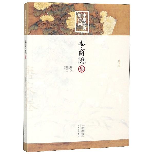 李商隱集/中華經典好詩詞