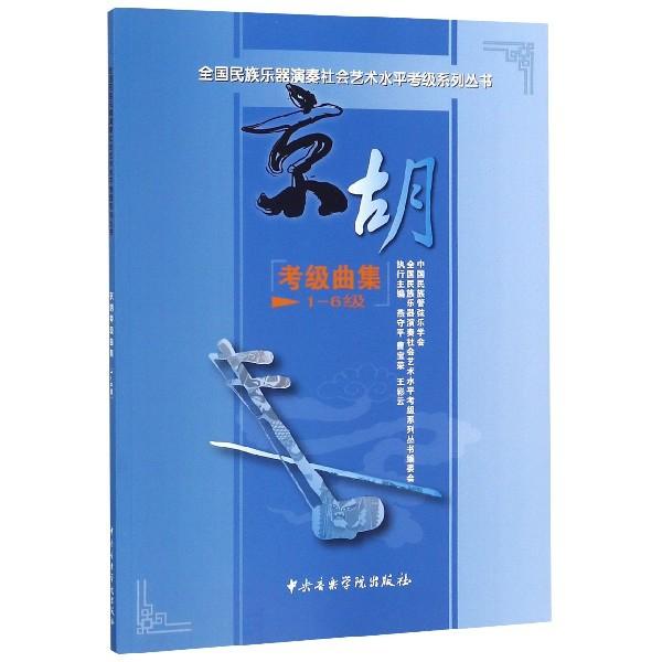京胡考級曲集(1-6級)/全國民族樂器演奏社會藝術水平考級繫列叢書