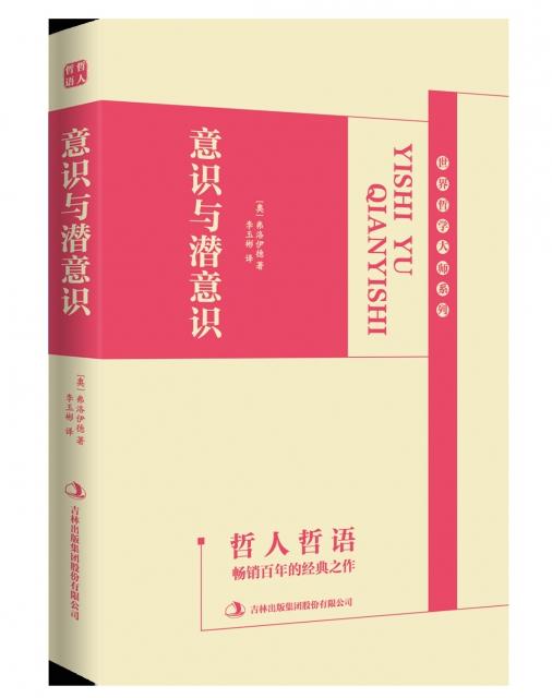 意識與潛意識/世界哲學大師繫列