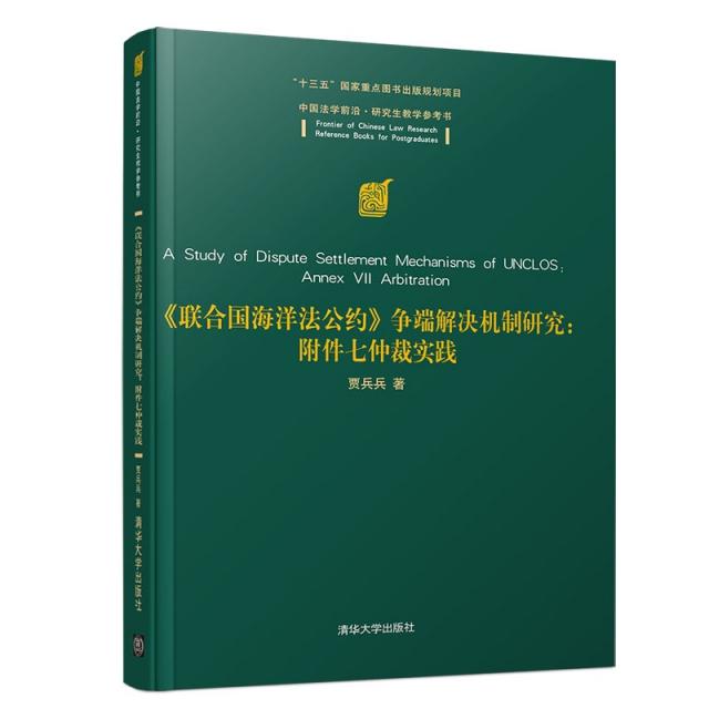 聯合國海洋法公約爭端解決機制研究--附件七仲裁實踐(中國法學前沿研究生教學參考書)
