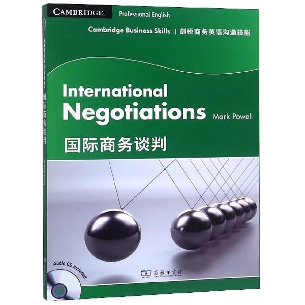 國際商務談判(附光盤)/劍橋商務英語溝通技能
