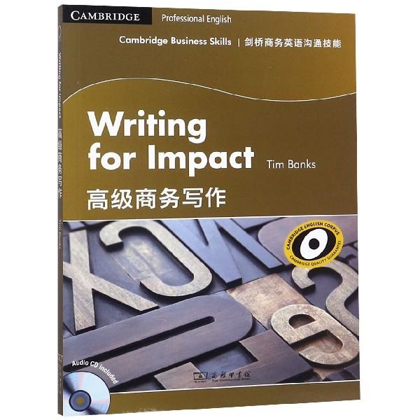 高級商務寫作(附光盤)/劍橋商務英語溝通技能