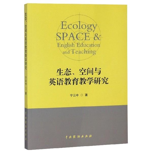 生態空間與英語教育教學研究